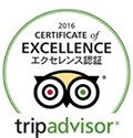 トリップアドバイザーは、旅行者から一貫して高評価の口コミを獲得している宿泊施設、観光名所、およびレストランに Certificate of Excellence (エクセレンス認証) を授与します。